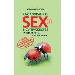 Книга Как сохранить SEX в супружестве. Полеев А.